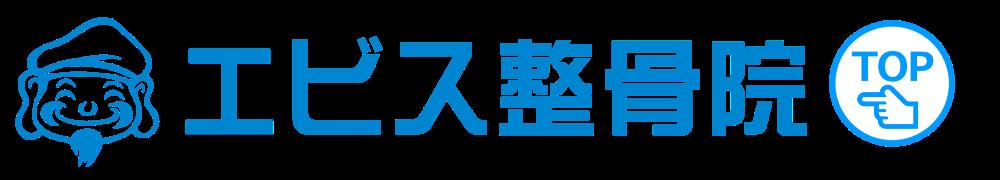 松江市の整骨院-エビス整骨院